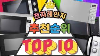 10만원대 가성비 전자레인지 TOP10 인기제품 순위별…