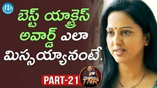 Actress Yamuna Exclusive Interview Part #21 || Frankly With TNR || Talking Movies With iDream