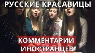 Русские красавицы. Комментарии иностранцев.