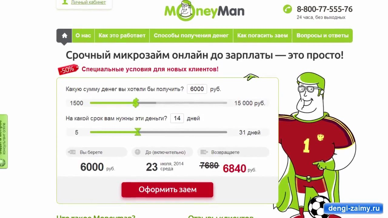 Moneyman взять займ