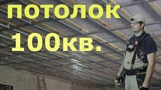 Потолок из профнастила(Потолок из профнастила 100 кв. Наш подход к работе Работаем в Краснодаре и близлежащих р-ах. Сайт: http://www.master-dom2..., 2016-02-09T21:25:42.000Z)