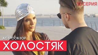 ХОЛОСТЯК 6 сезон 12 серия астрообзор