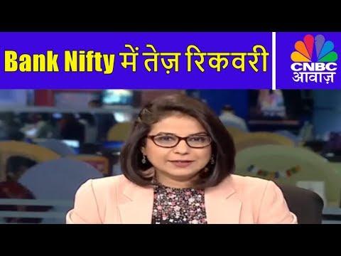 Bank Nifty में तेज़ रिकवरी   Traders Hotline   14th Dec   CNBC Awaaz