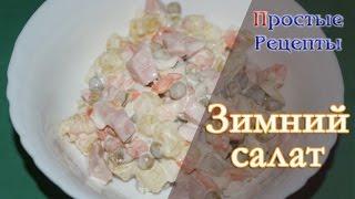 Как приготовить зимний салат