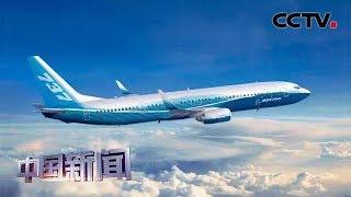[中国新闻] 爱尔兰瑞安航空3架波音737NG飞机停飞 | CCTV中文国际