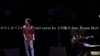 2017 09 14 at 阿倍野ROCKTOWN 映画「イキガミ」主題歌「みちしるべ」を...