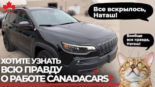 Авто из Канады. Отзыв опытного клиента о работе компании CanadaCars. Все от Торонто до Киева.