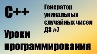 Заполнить массив случайными числами. Генератор уникальных случайных чисел. rand. srand  ДЗ #7