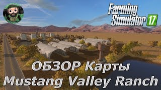 Farming Simulator 17 : Обзор Карты Mustang Valley Ranch