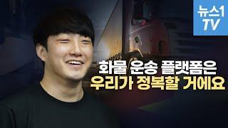 '아시아 화물 운송, 정복할 거에요' 한국 스타트업의 …
