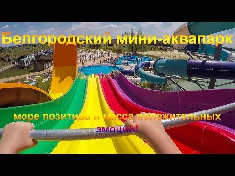 Белгородский мини-аквапарк. Ну, очень круто! 25 июня 2017 г.