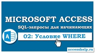 SQL: створюємо запит на вибірку з умовою (WHERE) в Microsoft Access