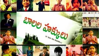 Balala Hakkulu (బాలల హక్కులు) Pvt Link - A motivational documentary film about Children Rights !!!