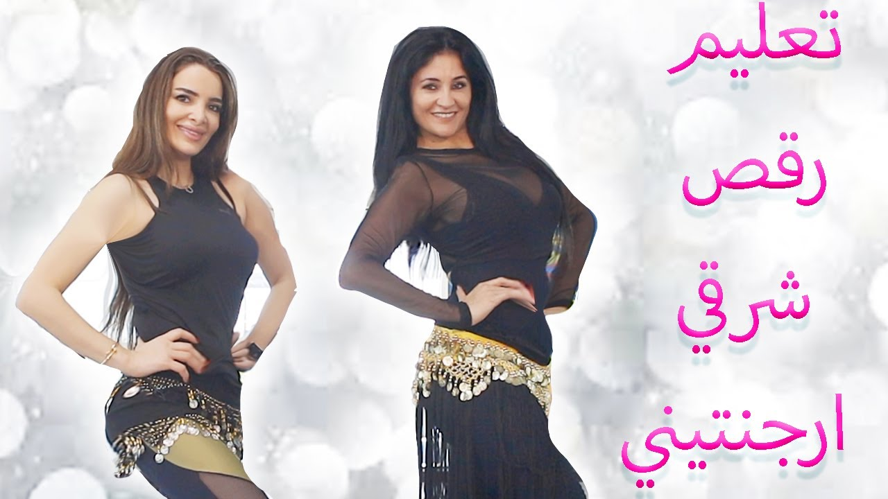 Learn Argentinian belly dance - تعليم رقص شرقي ارجنتيني
