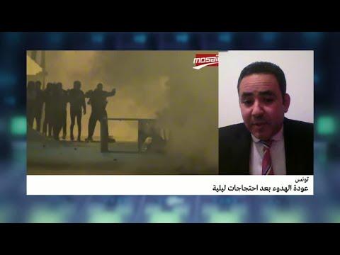 تونس: إيقاف أكثر من 200 شخص إثر الاحتجاجات الشعبية ضد إجراءات التقشف  - 12:22-2018 / 1 / 10