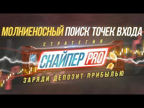 Снайпер Pro: презентация нового курса