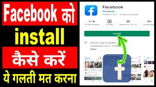 Facebook app kaise load karen ? facebook load karne ka tarika | facebook ko install kaise karen