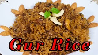 Gur Rice Recipe | गुड़ राइस | Lohri Special | How to make sweet Jaggery Rice