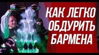 ЖЕСТКАЯ РАБОТА БАРМЕНА/ ВЕЧЕРНИЕ БАЙКИ ОТ EVG