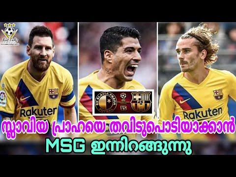 FC Barcelona Squad vs Slavia Praha Match Preview (malayalam)