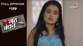 Gathbandhan 26th July 2019 गठ ब धन Full Episode MP3