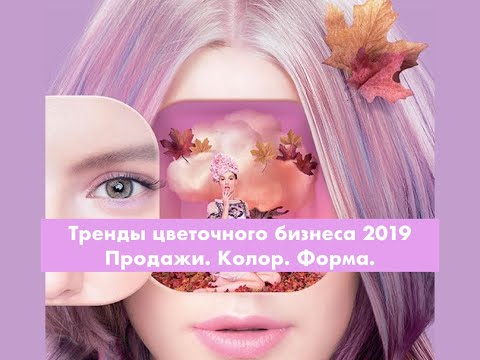 Тренды цветочного бизнеса 2019 (ЛЕКЦИЯ 2)