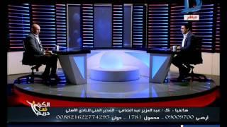 الكرة فى دريم|عبد العزيز عبد الشافى يعلن متى عودة حسام وابراهيم حسن للاهلى