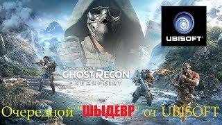 Обзор Tom Clancy's Ghost Recon Breakpoint Конвейер на троечку от Ubisoft