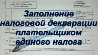 ФОП СПД Единый налог 1 группа 2016 Украина (актуально 2017-2018)