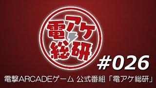 【第26回】 電アケ総研 【2016/07/13】 COJ(ゲスト:竹達先生、ジャン)