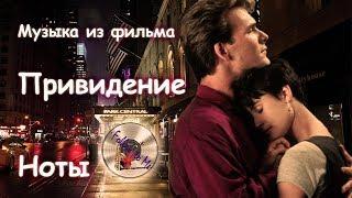"""""""Привидение"""" музыка из фильма (Unchained melody) фортепиано кавер песня"""