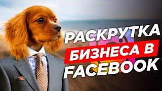 ✅ Раскрутка Бизнеса в Фейсбук ✅ Как раскрутить Facebook ✅ Продвижение Facebook!