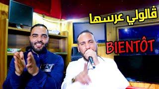 Cheb Bilel Tacchini 2020 ( Galouli 3arsha Bientot - سكران كاجويا فاللوطو ) Avec Zakzouki