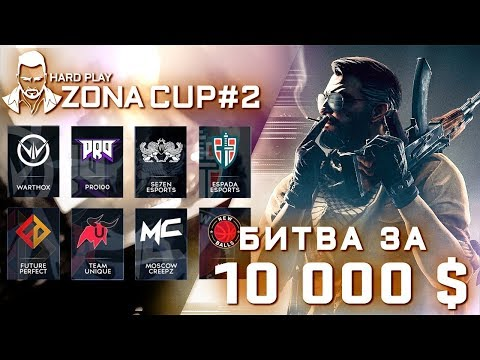 HARD PLAY ZONA CUP#2 . ТУРНИР ПО КС ГО ! БИТВА ЗА 10.000 $