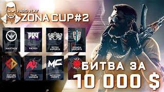 HARD PLAY ZONA CUP2 . ТУРНИР ПО КС ГО  БИТВА ЗА 10.000