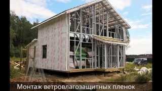 Обзор дома ЛСТК в д. Бершово, Московская область.(не горючесть стен - Дом за 55 дней - Очень теплый дом с высокой звукоизоляцией - Толщина стен 280мм, кровли 320мм., 2015-11-04T20:28:07.000Z)