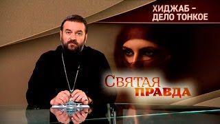 Хиджаб в светском обществе и православный дресс-код [Святая правда]