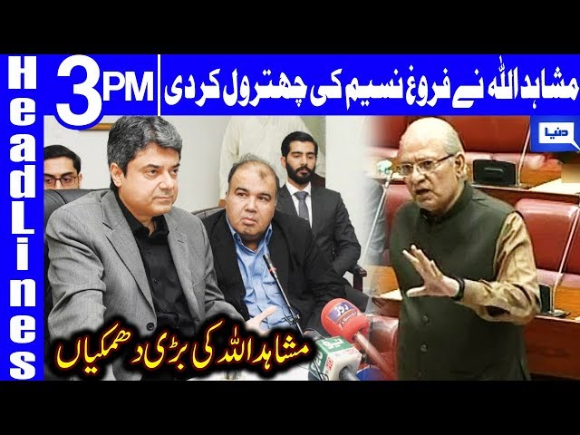 Mushahid Ullah Khan Lashes Out On Farogh Naseem   Headlines 3 PM   24 January 2020   Dunya News