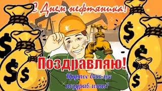С Днем нефтяника🔑С Днем работников нефтяной, газовой и топливной промышленности🔑