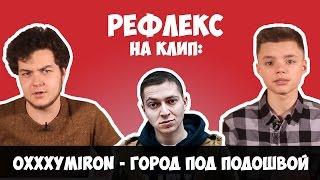 Oxxxymiron - Город под подошвой (РЕФЛЕКС на клип)