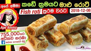 ✔ කඩේ ක්රමයට මාළු රොටි  Fish Roti restaurant style by Ape Amma