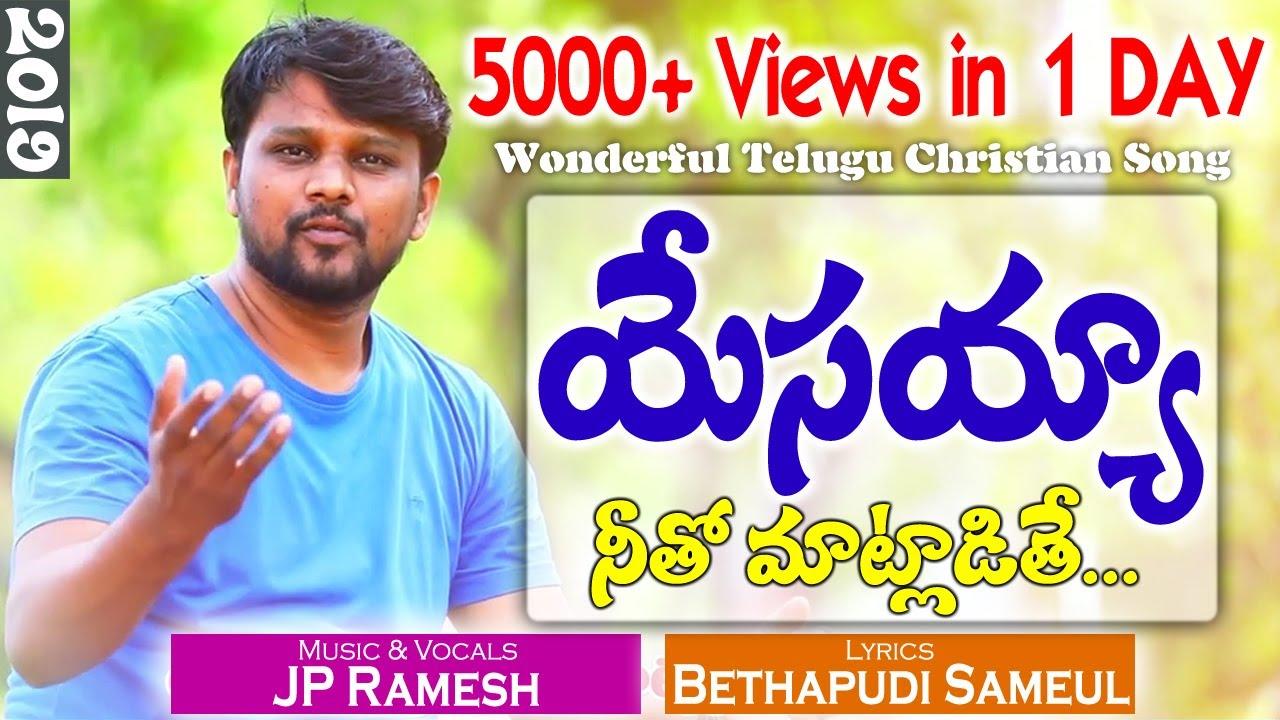యేసయ్య నీతో మాట్లాడితే||JP RAMESH||BETHAPUDI SAMUEL||2019 Latest Telugu Christian Song
