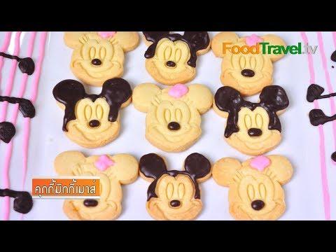 คุกกี้มิกกี้เมาส์ Mickey Cookie