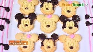 Repeat youtube video คุกกี้มิกกี้เมาส์ Mickey Cookie