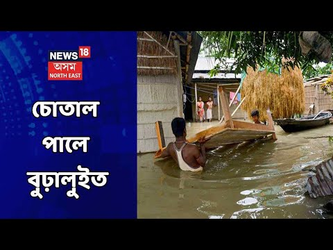 ASSAM FLOOD OVERALL
