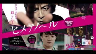 【話題一文字】vol.15 映画『ヒメアノ~ル』