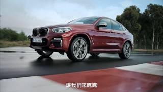 全新世代BMW X4產品介紹 - 動態駕馭篇