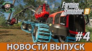 Farming Simulator 19 : Новости #4 | Обзор третьей порции техники