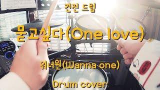 워너원(Wanna one) - 묻고싶다(One love)  _ 드럼 커버 (Drum cover)
