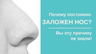Почему Постоянно Заложен Нос?  Эту причину Вы не знали!